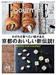 ELLE gourmet(エル・グルメ) 2018年1月号