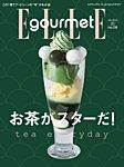 ELLE gourmet(エル・グルメ) 2018年5月号