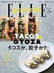 ELLE gourmet(エル・グルメ) 2018年7月号
