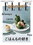 ELLE gourmet(エル・グルメ) 2018年11月号