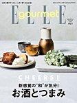 ELLE gourmet(エル・グルメ) 2019年1月号