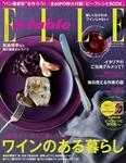 ELLE gourmet(エル・グルメ) 2012年11月号