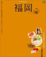 トリコガイド 福岡 2nd EDITION