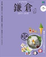 トリコガイド 鎌倉 2017-2018