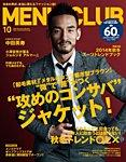 MEN'S CLUB (メンズクラブ) 2014年10月号