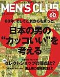 MEN'S CLUB (メンズクラブ) 2014年11月号