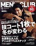 MEN'S CLUB (メンズクラブ) 2014年12月号