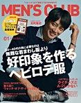 MEN'S CLUB (メンズクラブ) 2015年1月号