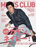 MEN'S CLUB (メンズクラブ) 2015年3月号