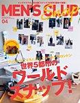 MEN'S CLUB (メンズクラブ) 2015年4月号