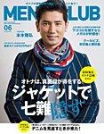 MEN'S CLUB (メンズクラブ) 2015年6月