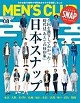MEN'S CLUB (メンズクラブ) 2015年8月号