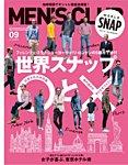 MEN'S CLUB (メンズクラブ) 2015年9月号