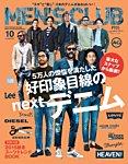 MEN'S CLUB (メンズクラブ) 2015年10月号