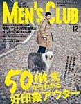 MEN'S CLUB (メンズクラブ) 2015年12月号