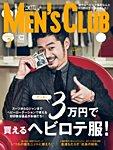 MEN'S CLUB (メンズクラブ) 2016年3月号