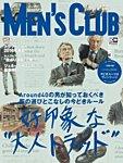 MEN'S CLUB (メンズクラブ) 2016年5月号