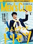 MEN'S CLUB (メンズクラブ) 2016年6月号