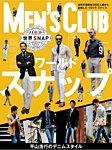 MEN'S CLUB (メンズクラブ) 2016年9月号