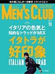 MEN'S CLUB (メンズクラブ) 2016年10月号