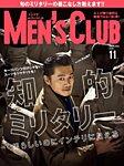 MEN'S CLUB (メンズクラブ) 2016年11月号