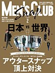MEN'S CLUB (メンズクラブ) 2017年2月号