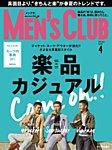 MEN'S CLUB (メンズクラブ) 2017年4月号