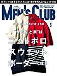 MEN'S CLUB (メンズクラブ) 2017年6月号