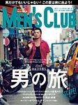 MEN'S CLUB (メンズクラブ) 2017年8月号