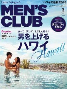 MEN'S CLUB (メンズクラブ) 2018年3月号