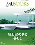 【ML BOOKSシリーズ】緑と庭のある暮らし 2012/08/27発売号