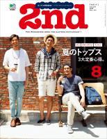 2nd 2015年8月号 Vol.101