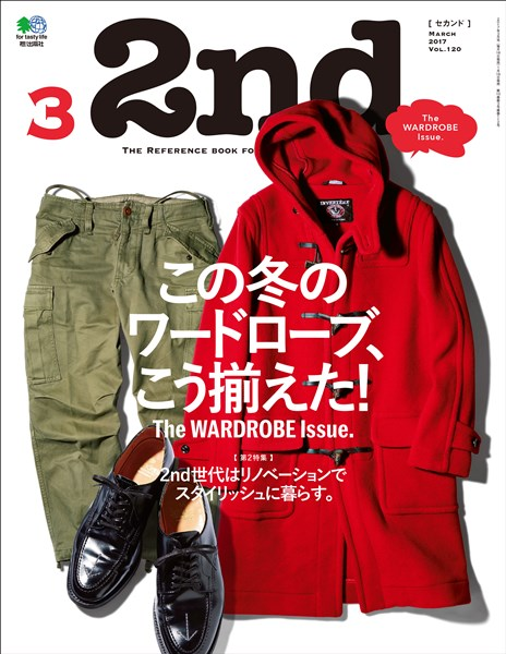 2nd 2017年3月号 Vol.120