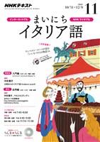 NHKラジオ まいにちイタリア語  2016年11月号