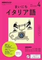 NHKラジオ まいにちイタリア語  2017年4月号