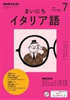 NHKラジオ まいにちイタリア語  2017年7月号