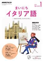 NHKラジオ まいにちイタリア語  2018年1月号