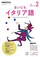 NHKラジオ まいにちイタリア語  2018年2月号
