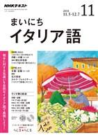 NHKラジオ まいにちイタリア語  2018年11月号