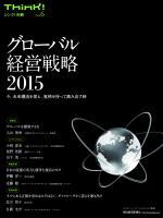 Think!別冊 別冊 No.6 グローバル経営戦略2015