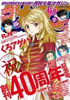 月刊少年マガジン 2015年6月号