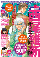 月刊少年マガジン 2015年10月号