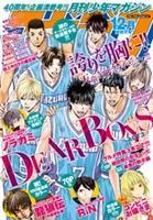 月刊少年マガジン 2015年12月号