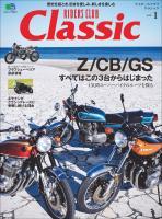 RIDERS CLUB Classic vol.1
