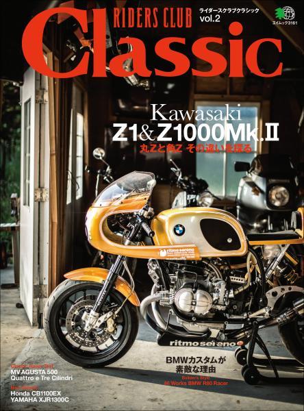 RIDERS CLUB Classic vol.2