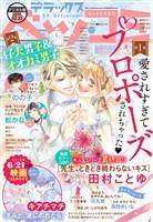デラックスベツコミ 2019年4月号増刊(2019年2月23日発売)