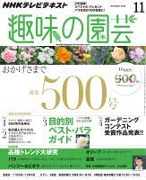 NHK 趣味の園芸 2014年11月号