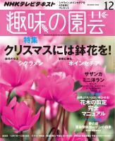 NHK 趣味の園芸 2014年12月号