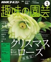 NHK 趣味の園芸  2017年1月号