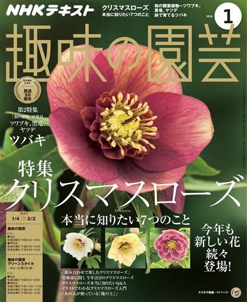 NHK 趣味の園芸  2018年1月号